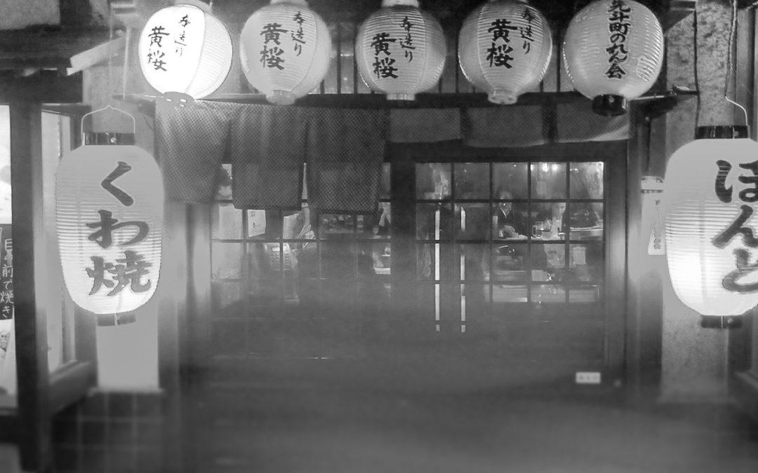 Lumières nippones